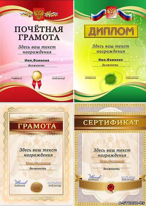 Шаблоны грамот сертификата и диплома